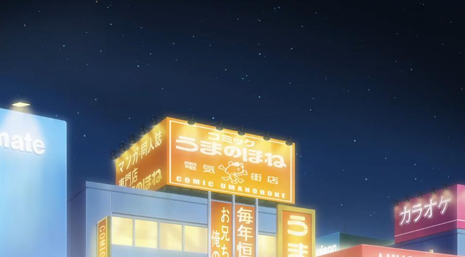 デンキ街の本屋さん_うまのほね