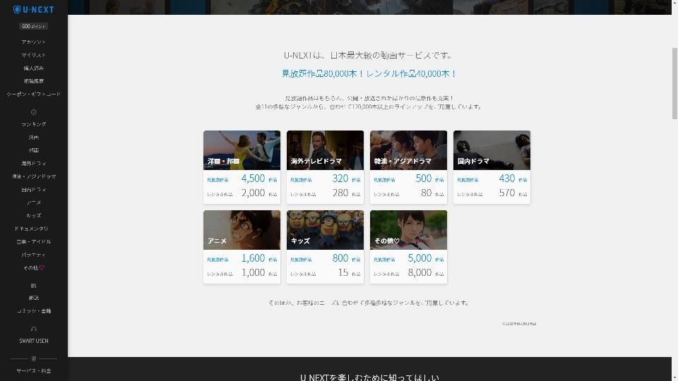 U-NEXT_sakuhinsuu-min