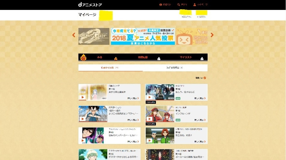 danime_my_page-min